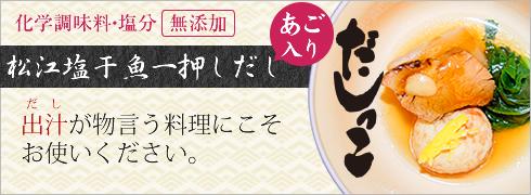 化学調味料・塩分無添加「松江塩干魚自慢だし」しまねのだしっ粉